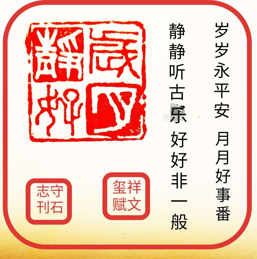 绘画,篆刻,后经老一辈艺术家与同辈书画大师授教,其本人作品,在中国及图片